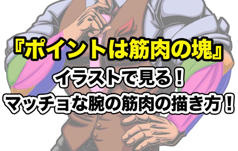 『ポイントは筋肉の塊』イラストで見る!マッチョな腕の筋肉の描き方!