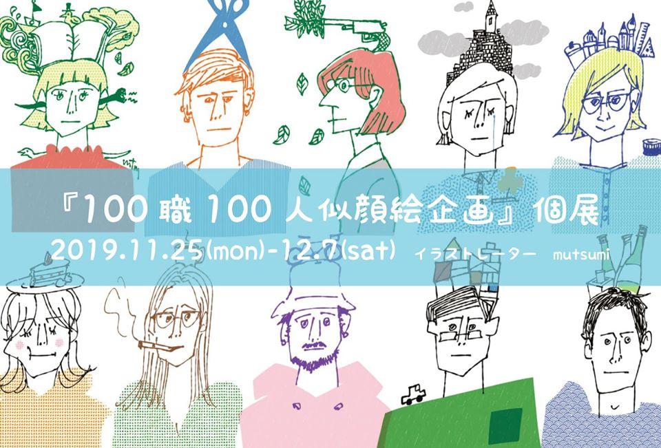 100職100人似顔絵企画個展
