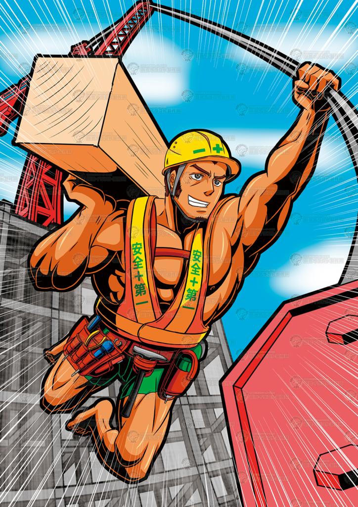 建設現場サポート