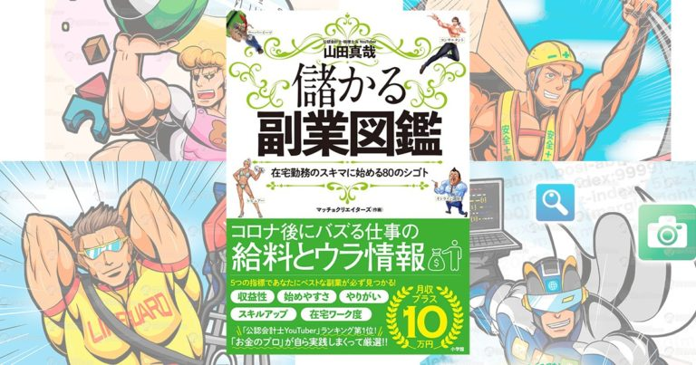 Youtuber公認会計士、山田真哉先生監修の書籍【儲かる副業図鑑】のイラストを描かせていただきました!