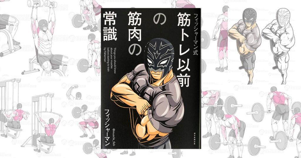 【フィッシャーマン式 筋トレ以前の筋肉の常識】のイラストを担当しました