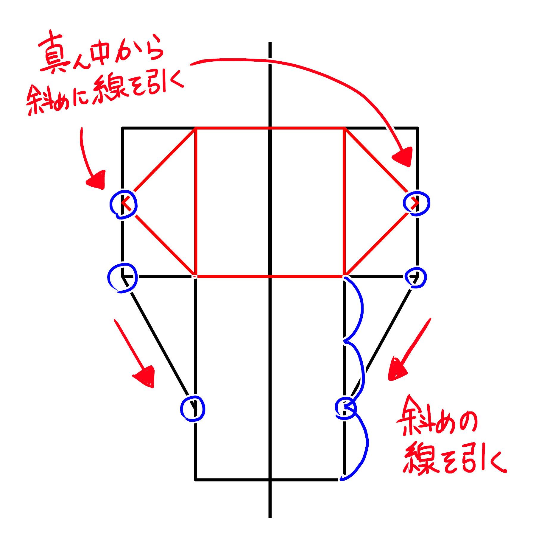 横の長方形の短辺の真ん中から長辺の4点に斜めの線を引きます。 横の長方形の下の長辺の点から縦の長方形を大体3等分した点に向って斜めの線を引きます。