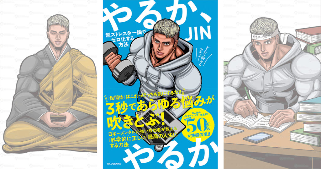 KADOKAWA発売、JINさん著書【やるか、やるか】のカバーイラストを担当しました!