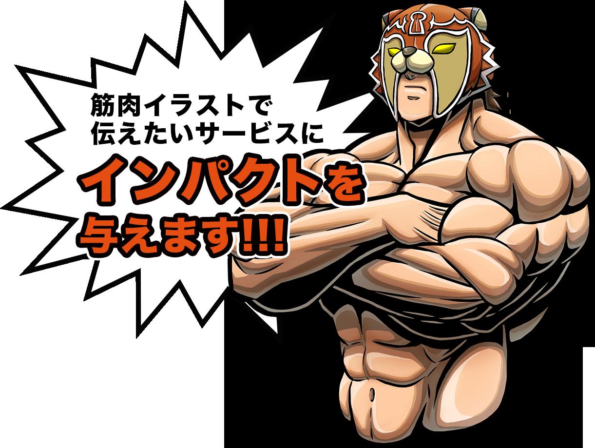 筋肉イラストで伝えたいサービスにインパクトを与えます!!!