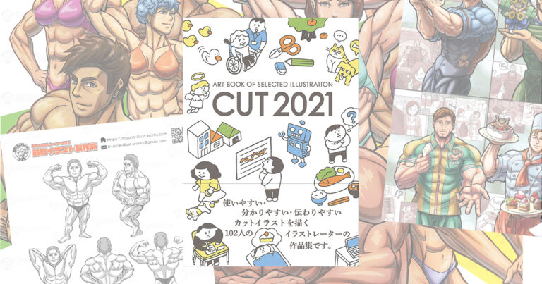 artbook事務局さま発売のイラストカット集【CUT2021】に参加しました。アイキャッチ